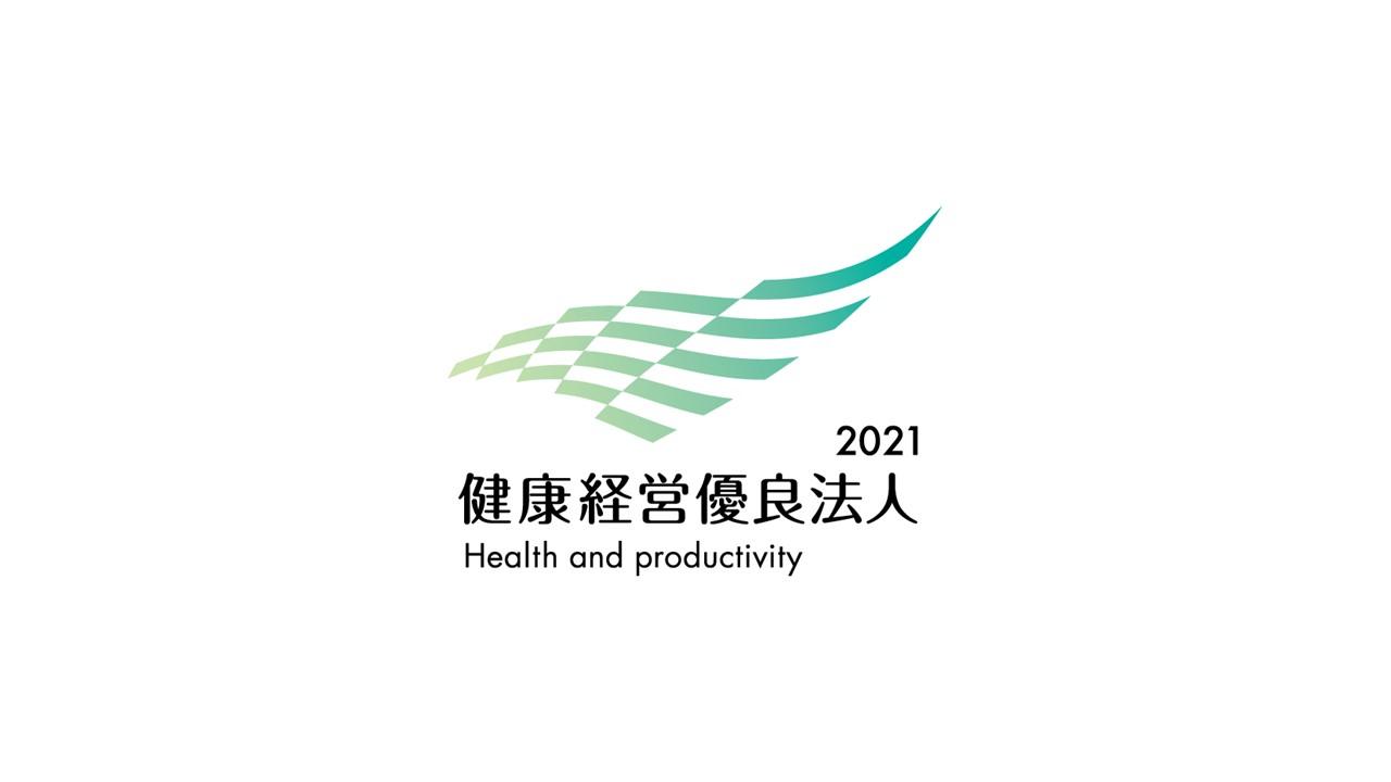 健康経営優良法人2021の認定に関するお知らせ